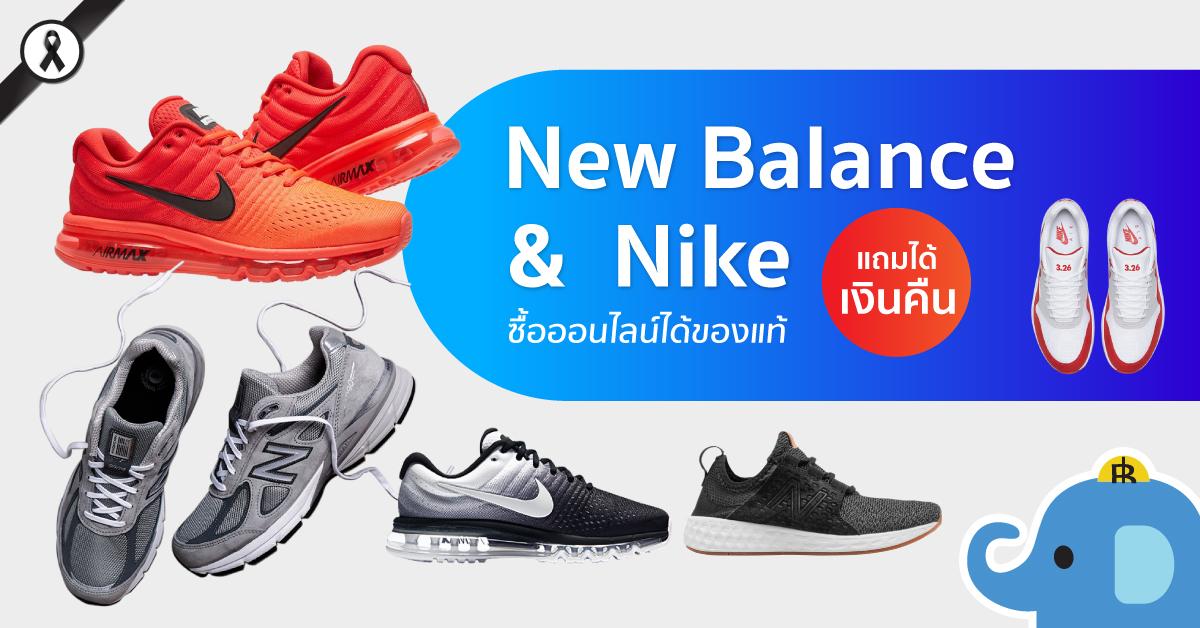 รองเท้ากีฬา Nike และ New Balance มาขายเองแล้ว ทั้งแท้และถูก