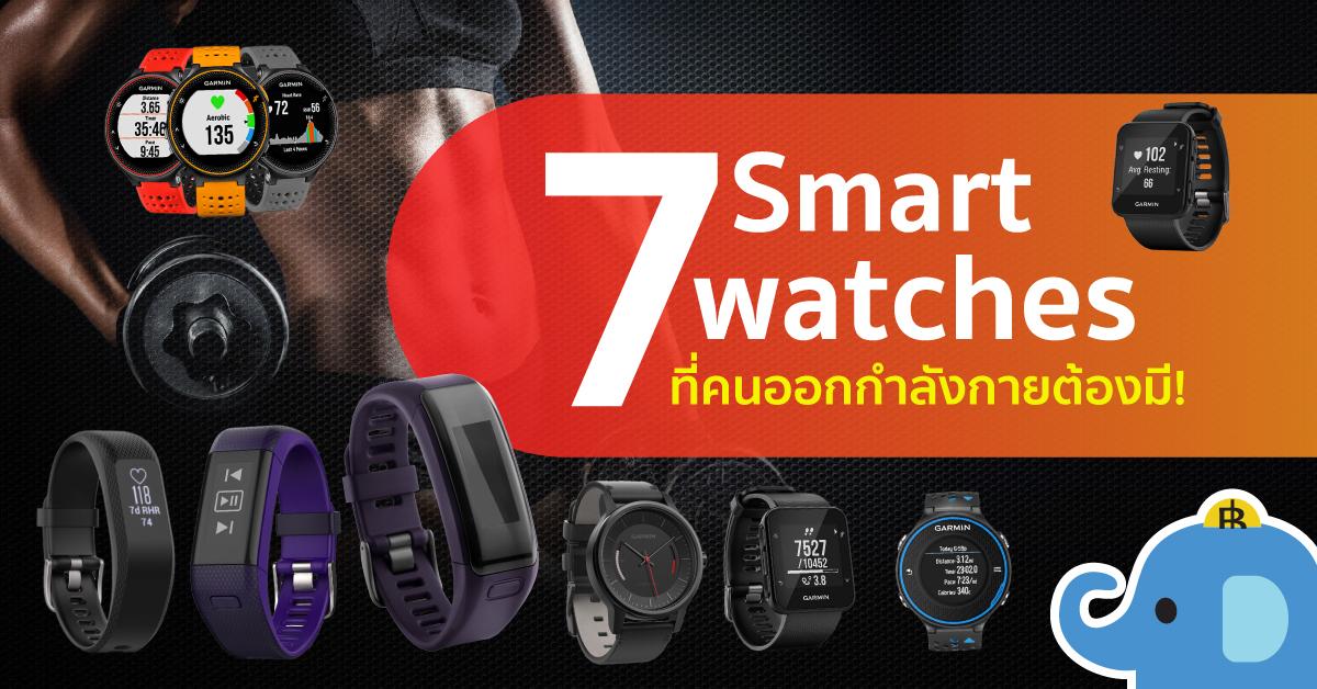 7 Smart Watch จาก Garmin ที่คนออกกำลังกายต้องมี!