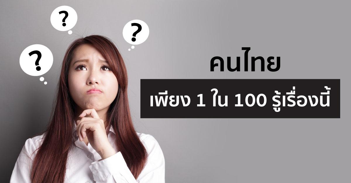 คนไทยเพียง 1 ใน 100 รู้เรื่องนี้! เวลาซื้อของ, จองโรงแรม, และตั๋วเครื่องบินออนไลน์