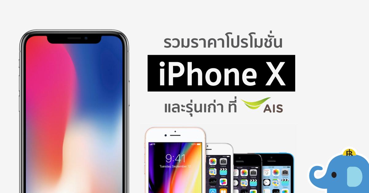 ส่องราคา โปรโมชั่น iPhone X – iPhone 8 และรุ่นเก่าราคาดิ่งที่ AIS