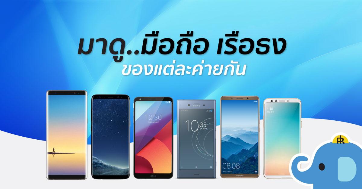 9 มือถือ เรือธง ของแต่ละค่าย! – SS iPhone Sony LG Huawei Oppo Vivo Nokia