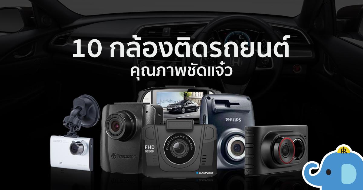 ไขคำตอบ กล้องติดรถยนต์ รุ่นไหนดี ราคาน่ารัก ไม่ต้องไปถามใน Pantip แล้ว!