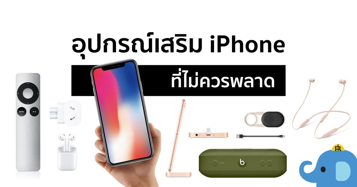 ของดีต้องมีนะ! รวม 7 อุปกรณ์เสริม iPhone ที่สาวกไม่ควรพลาด