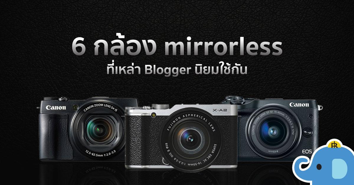 คุ้มค่าแก่การลงทุน! มาดู 6 กล้อง Mirrorless และ Compact ราคาดี ฟีเจอร์เยี่ยม~