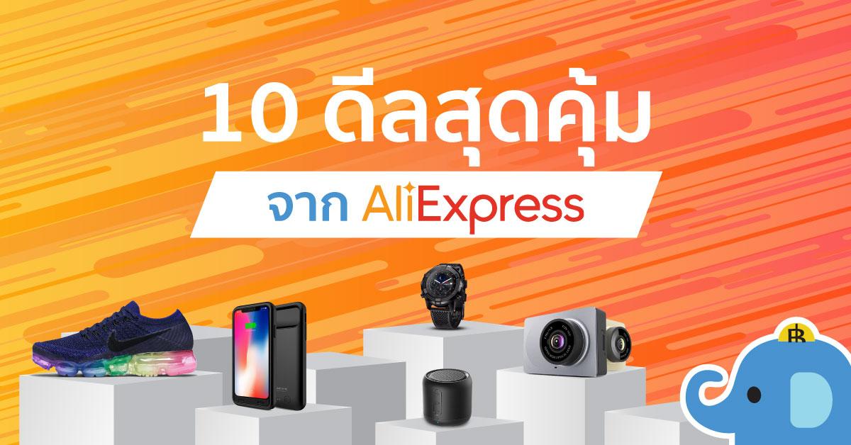 ของมันต้องมี! ส่อง 10 ดีล AliExpress โดนใจ อะไรน่าซื้อบ้างน๊าาา?