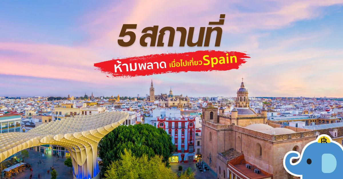 เที่ยว Spain : 5 สถานที่ห้ามพลาดเมื่อไป เที่ยวสเปน พร้อมแนะนำที่พักสุดฟิน