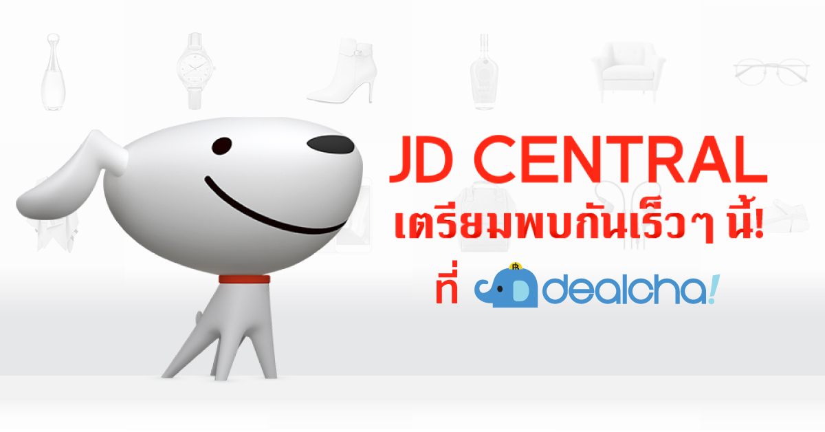 JD.com เตรียมเปิดตัวในไทย พร้อมจับมือกับ Central ใต้ชื่อ JD.co.th