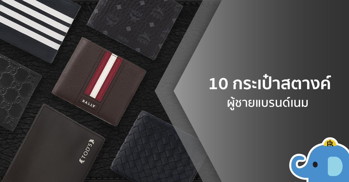 10 กระเป๋าสตางค์แบรนด์เนม ผู้ชาย : สวย ทน คุ้มค่าการลงทุน