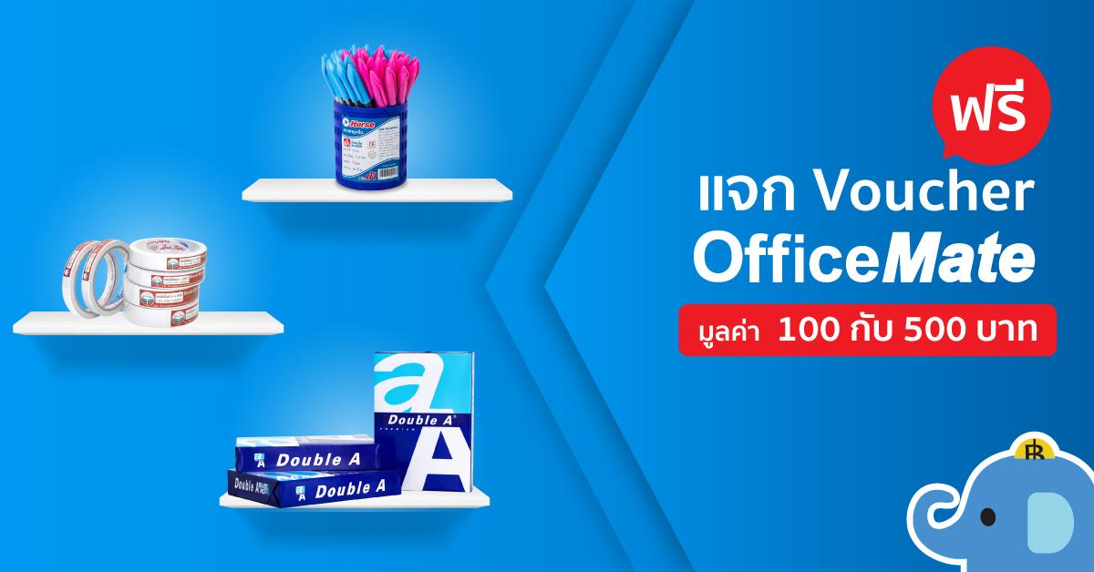 ร่วมสนุก ลุ้นรับฟรี! Voucher OfficeMate มูลค่า 500 บาท และ 100 บาท
