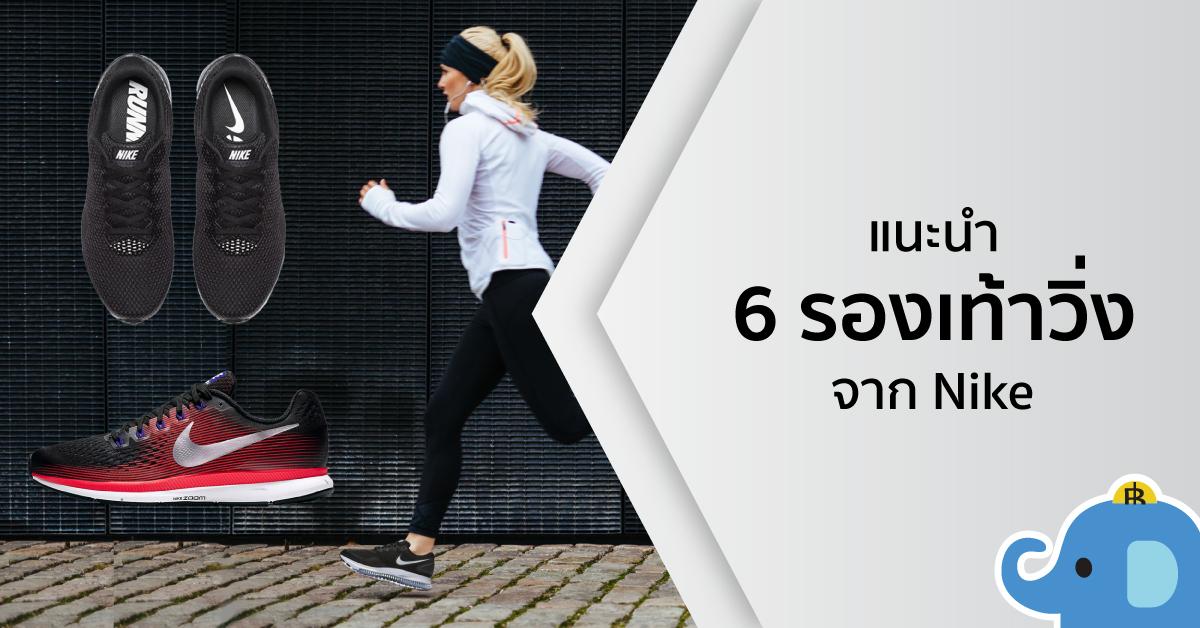 วิ่งได้ดั่งใจนึกกับ 6 รองเท้าวิ่ง Nike : รองเท้ายอดนิยมใน Fitness