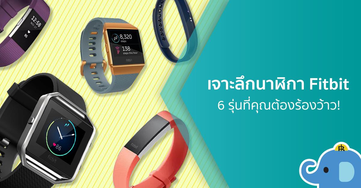 แนะนำ! นาฬิกา Fitbit 6 รุ่น ที่ทำให้สาย Healthy ต้องร้อง Wow !