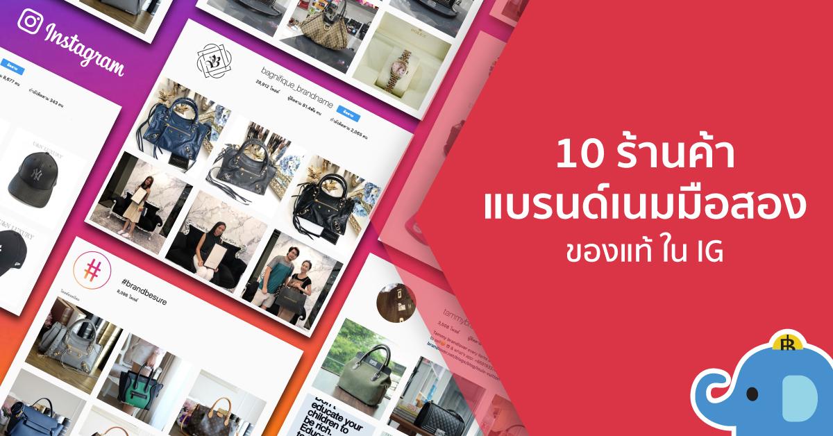 ฉลาดช้อป ฉลาดเลือก #2 : แนะนำ 10 ร้าน แบรนด์เนม มือสอง ของแท้ ใน IG