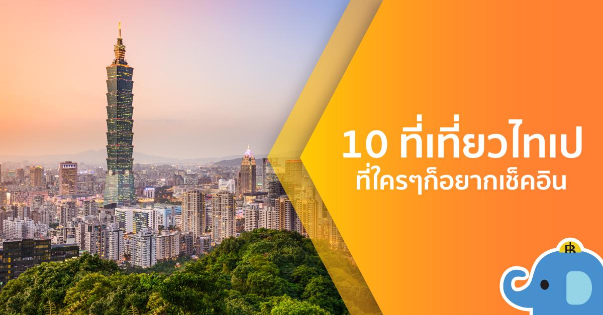 ที่เที่ยว ในเอเชีย ตอนที่ 1 ⇒ แนะนำ 10 ที่เที่ยวไทเป ที่ต้องไปเช็คอิน