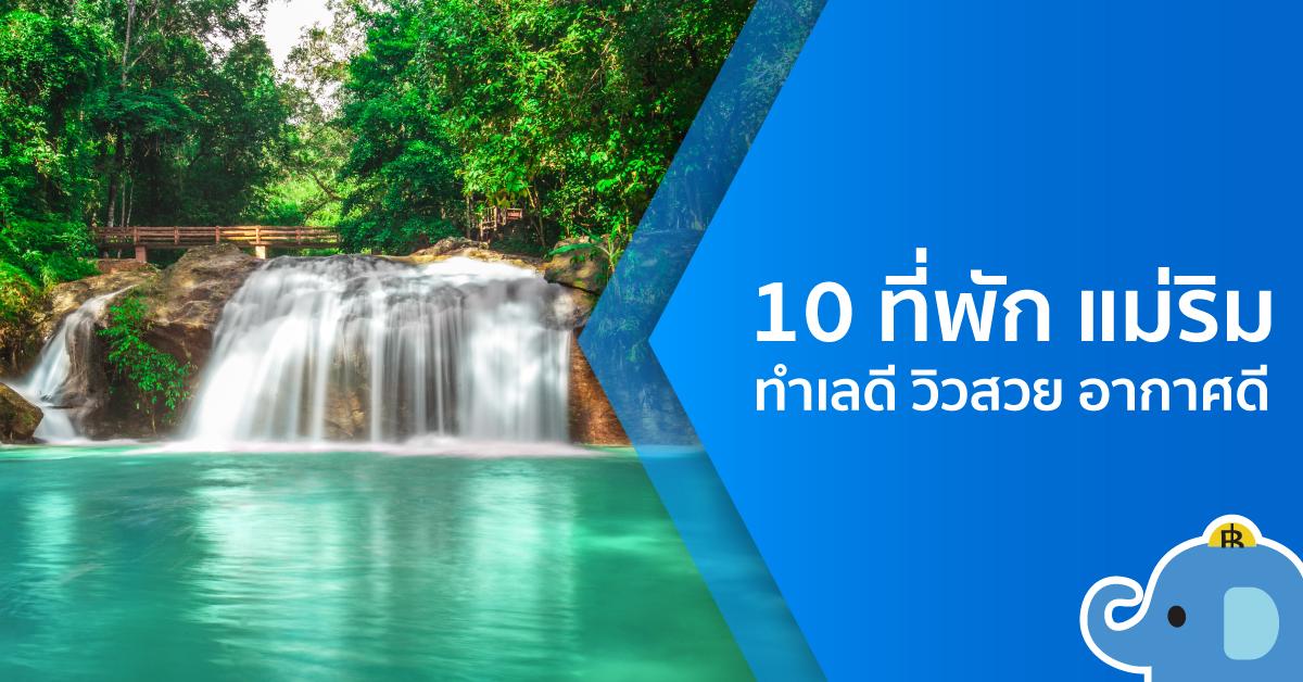 แนะนำ 10 ที่พัก แม่ริม ทำเลดี วิวสวย อากาศดี ใกล้ชิดธรรมชาติ