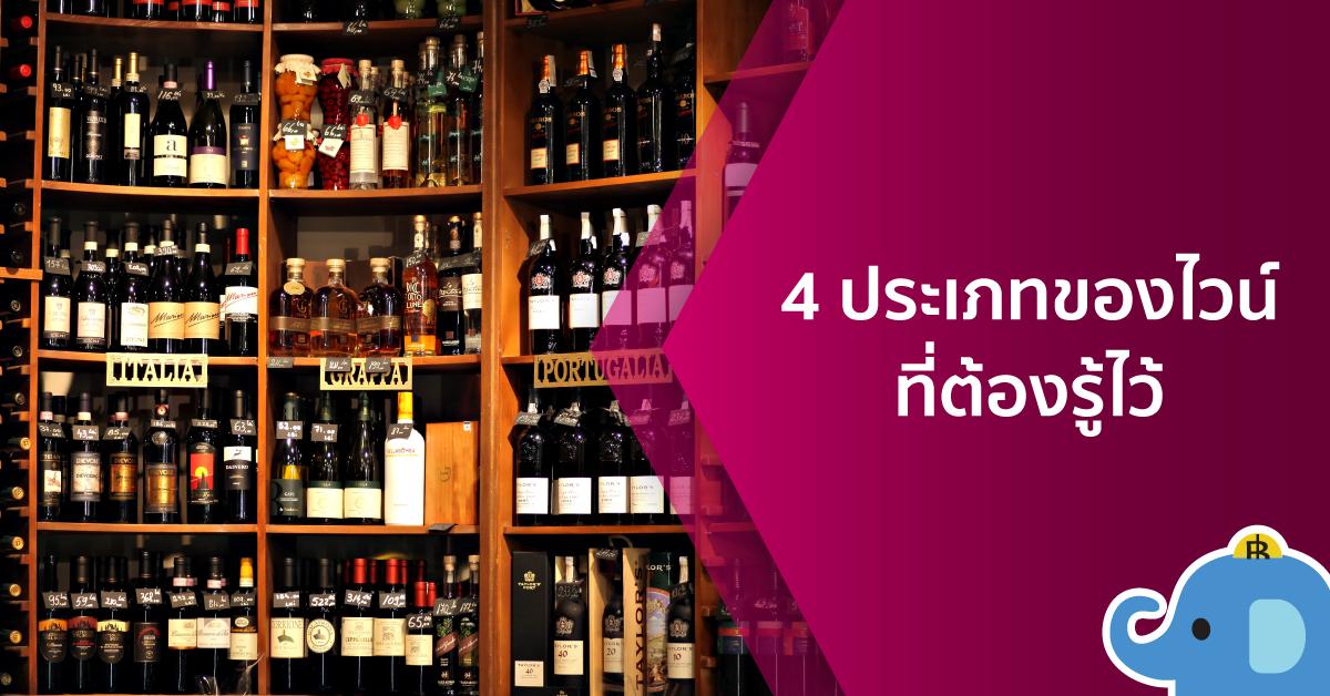 4 ประเภท ไวน์ ที่ใครอยากไฮโซ ต้องรู้ไว้ ก่อนไปนั่งชิคๆ ในร้านหรู
