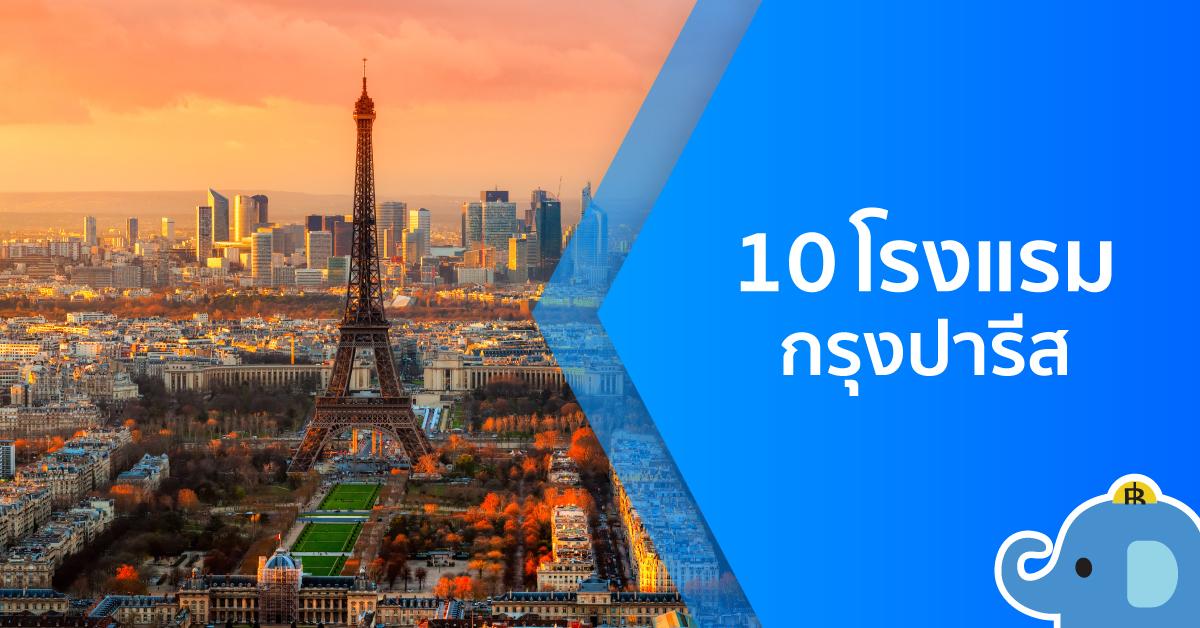 10 โรงแรม ปารีส สุดแสน โรแมนติก & ทำเลดี ช้อปปิ้งง่าย ใกล้ที่เที่ยว
