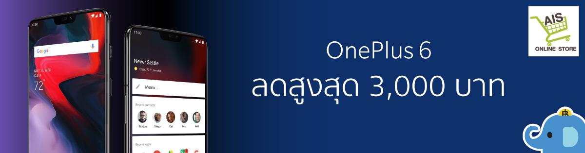 โปรโมชั่น OnePlus 6 JD central Ais