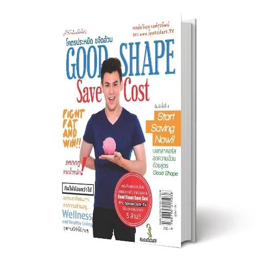 Good Shape Save Cost โคตรประหยัด ขจัดอ้วน