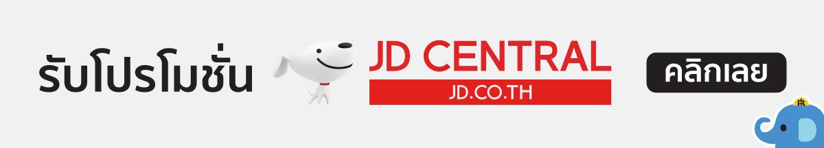 ส่วนลด Jd Central