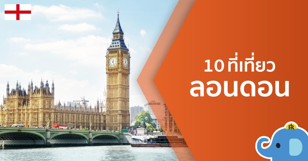 ทัวร์ยุโรป #1 | ที่เที่ยวอังกฤษ ⇒ 10 ที่เที่ยว ลอนดอน + 5 ที่พัก