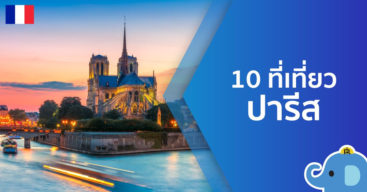 ทัวร์ยุโรป ⇒ 10 ที่เที่ยว ปารีส ที่ต้องไปให้ได้ | ที่เที่ยวฝรั่งเศส