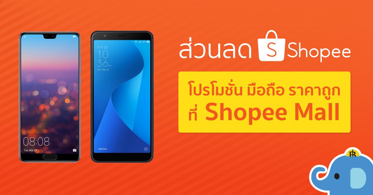 ส่วนลด Shopee ⇒ ส่อง โปรโมชั่น มือถือ ราคาถูก ที่ Shopee Mall