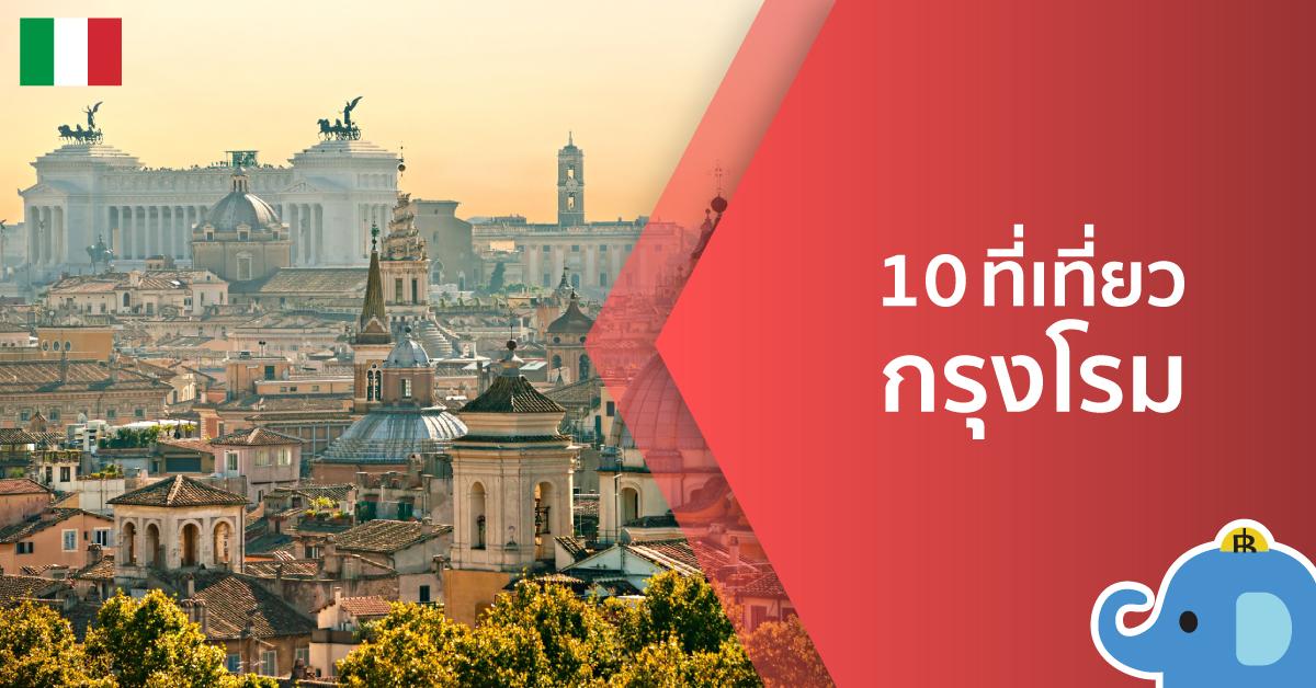 ทัวร์ยุโรป ⇒ ชี้เป้า 10 ที่เที่ยว กรุงโรม ที่ต้องไป | ที่เที่ยวอิตาลี