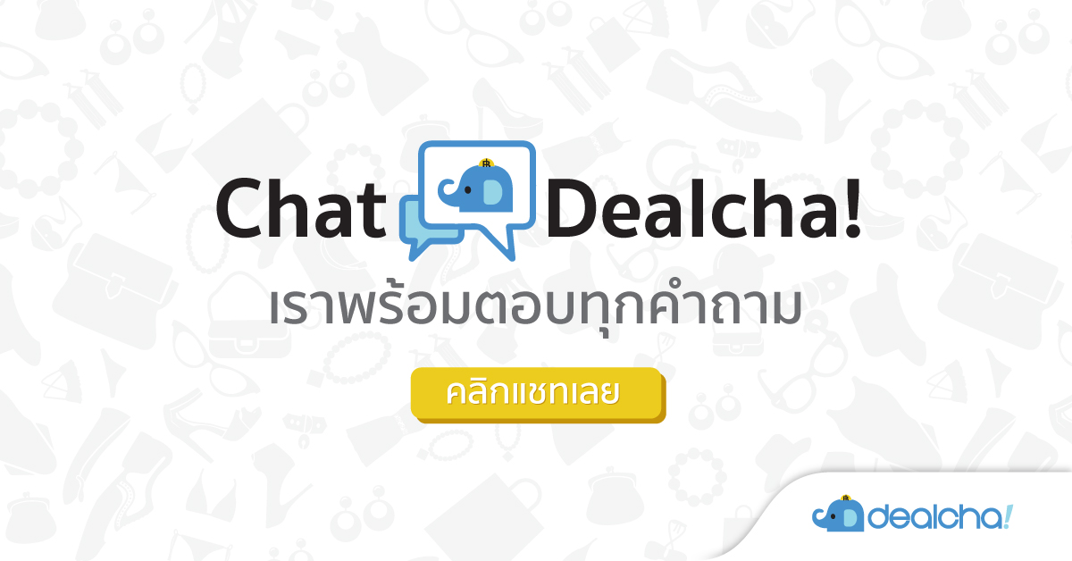 ติดต่อ Dealcha