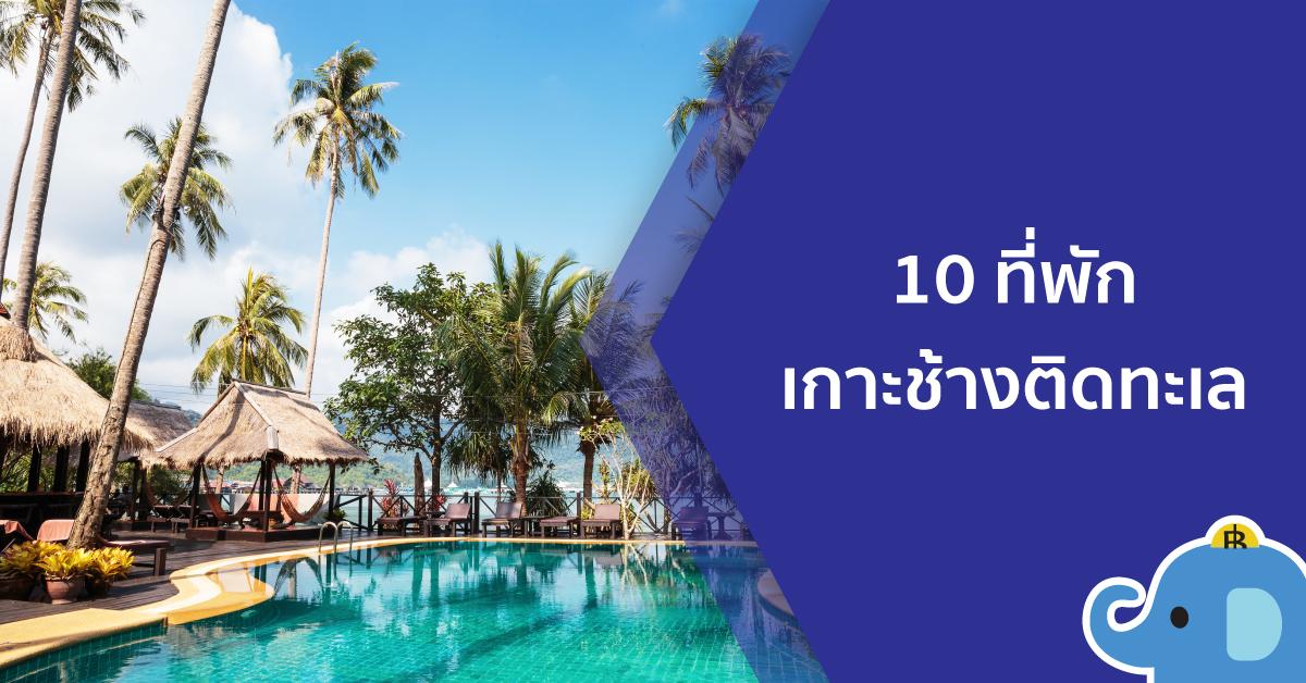 10「 ที่พัก เกาะช้าง ติดทะเล 」 ทั้ง โลเคชั่นดี วิวสวย แถม ราคาไม่แพง