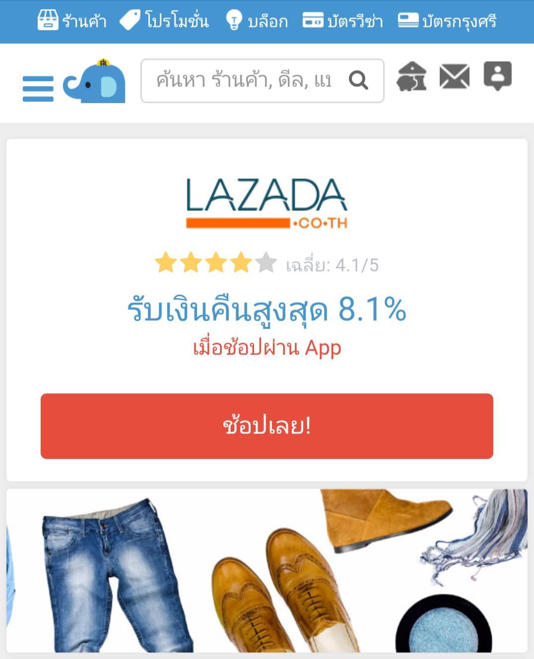 Lazada ส่วนลด เงินคืน