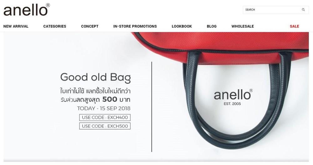 โค้ด ส่วนลด Anello