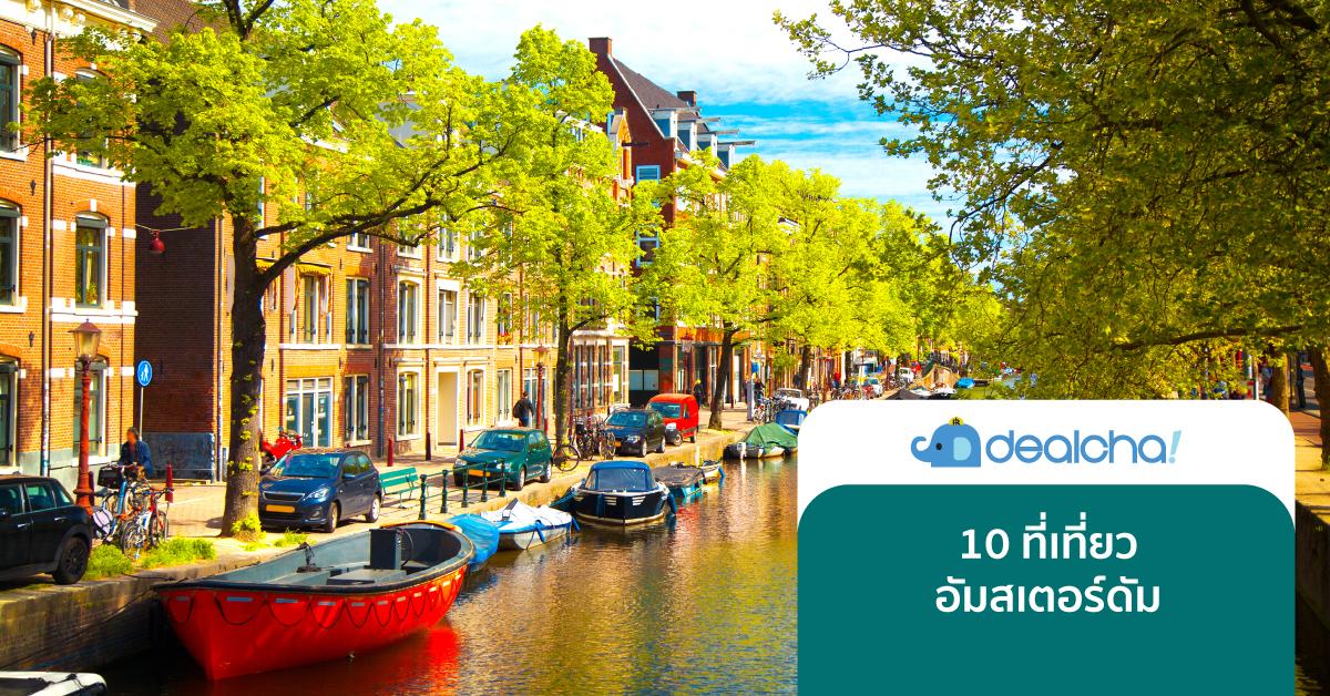 ที่เที่ยว อัมสเตอร์ดัม