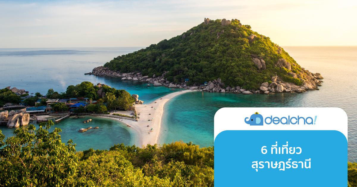 เที่ยวไทย : 6 ที่เที่ยว สุราษฎร์ธานี น่าโดน ที่สายชิวต้องไม่พลาด!