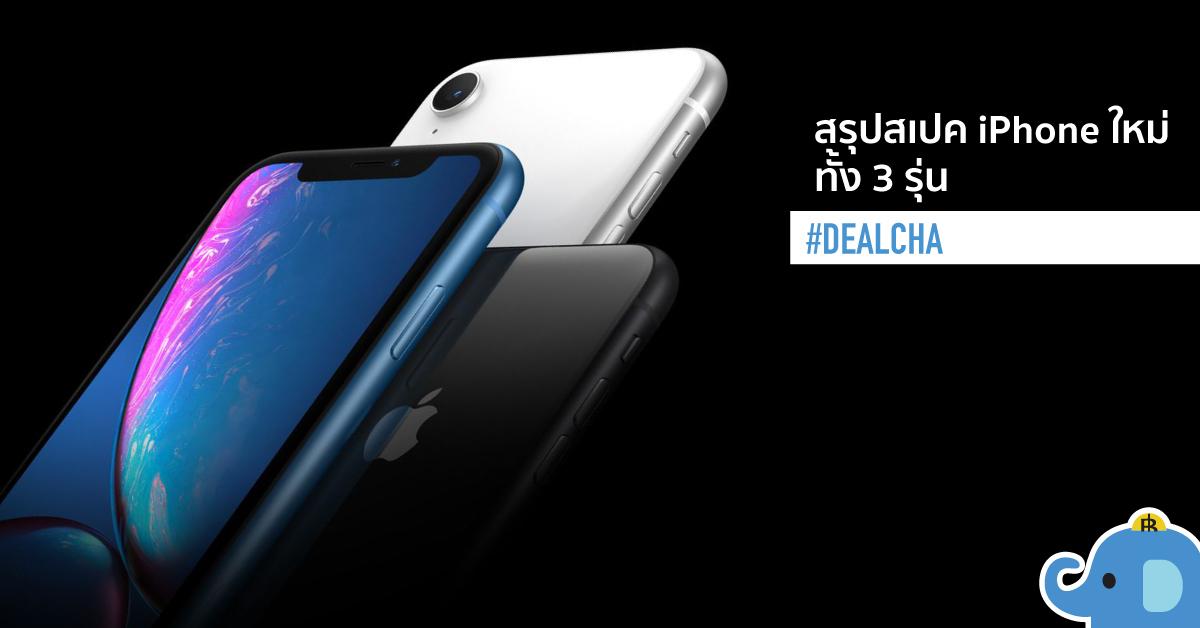 สรุปสเปค iPhone ใหม่ทั้ง 3 รุ่น XR , XS และ XS Max ที่เดียวรู้เรื่อง!