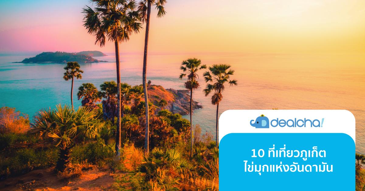 Go Local : 6 ที่เที่ยว ภูเก็ต แหล่งเที่ยวเด็ดสุดของ ทะเลฝั่งอันดามัน