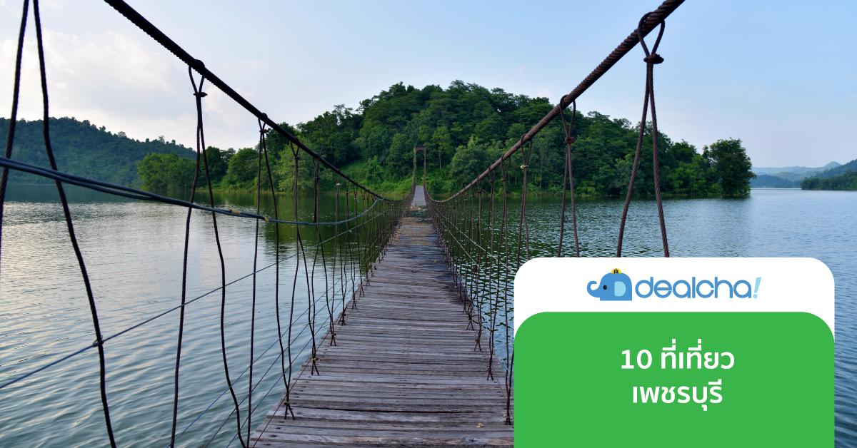 เที่ยวไทย : 10 ที่เที่ยว เพชรบุรี ก่อนถึงสิ้นปีนี้ ต้องเก็บให้ครบ!