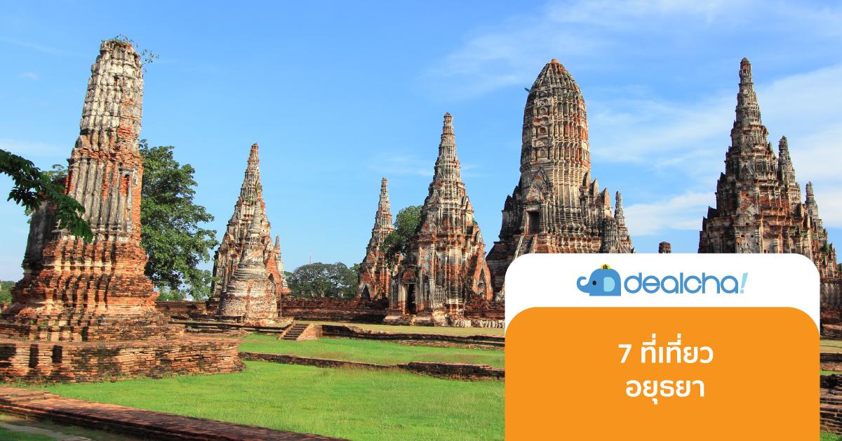 เที่ยวไทย : 7 ที่เที่ยว อยุธยา ตามรอยเมืองเก่า เล่าเรื่องครั้งก่อน