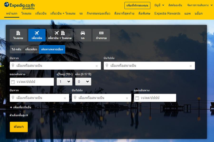 ตั๋วเครื่องบิน Expedia