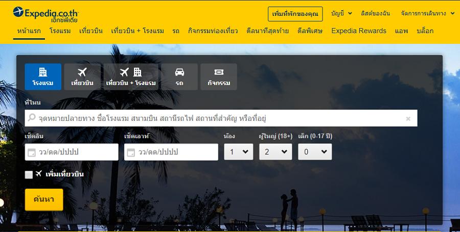 จอง โรงแรม Expedia