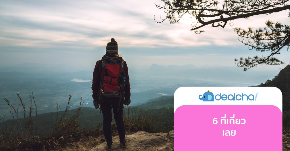 เที่ยวไทย : ห้ามพลาด 7 ที่เที่ยว เลย ออกไปเที่ยวเลย แล้วจะหลงรักเลย