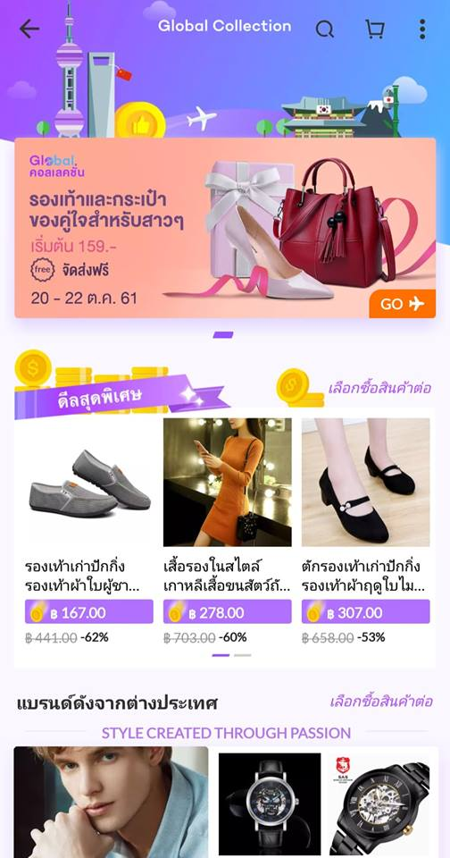 lazada global promotion