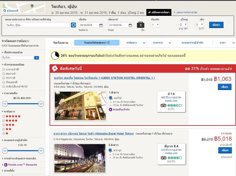 ดีล Hotels com