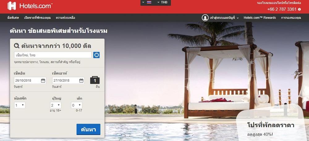 โปรโมชั่น Hotels com