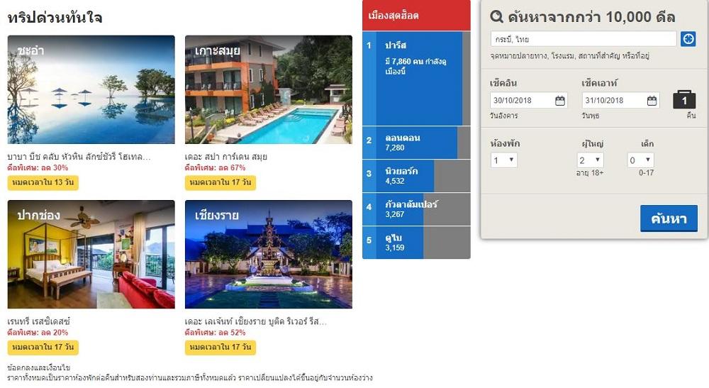โค้ด Hotels com