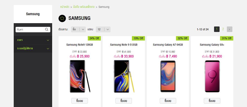 AIS ลด ราคา Samsung