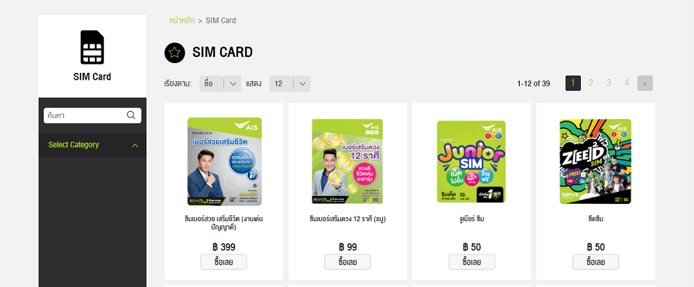 ซิม AIS Sim Card เลขสวย