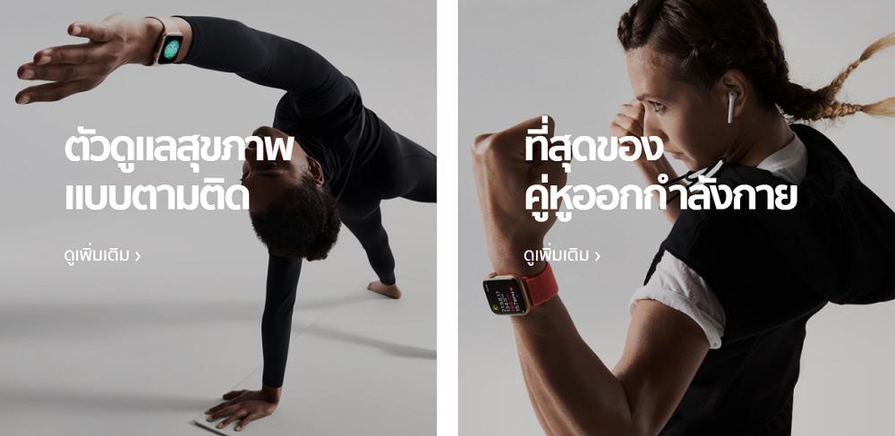 Apple Watch ลดราคา