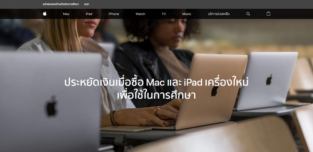 โปร โม ชั่ น Apple นักศึกษา