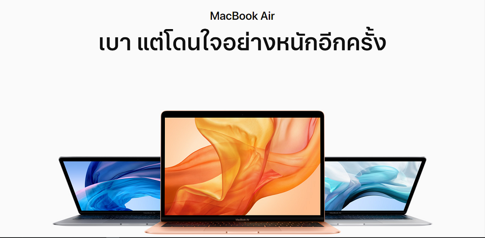 โปร MacBook Air