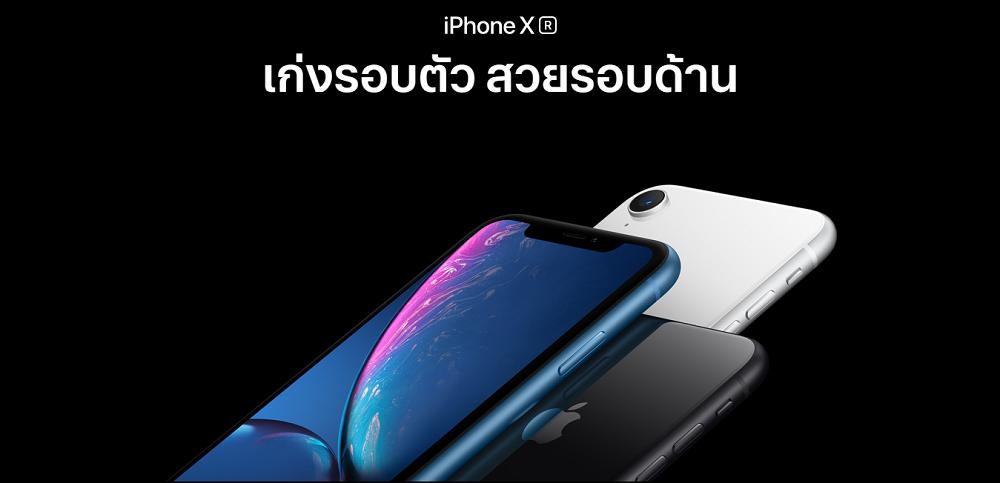 iPhone  ออกใหม่ ลดราคา